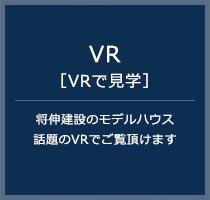 VR住宅見学会